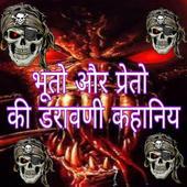 Horror Stories in Hindi - (भूत-प्रेत कहानियाँ) icon