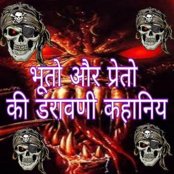 Horror Stories in Hindi - (भूत-प्रेत कहानियाँ) poster