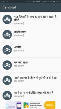 Horror Stories in Hindi - (भूत-प्रेत कहानियाँ) screenshot 1