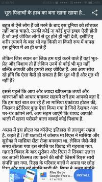 Horror Stories in Hindi - (भूत-प्रेत कहानियाँ) screenshot 2