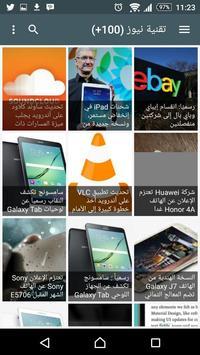 تقنية نيوز apk screenshot