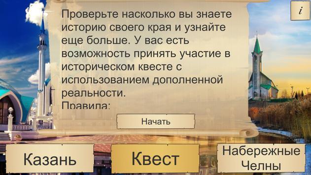 Наша история screenshot 6