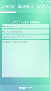 Заправка Картриджей apk screenshot