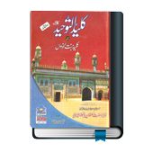 Kaleed al Tauheed icon