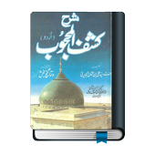Kashf ul Mahjoob icon