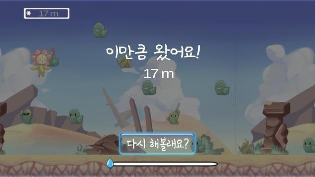 Not Alone 1.0 screenshot 1