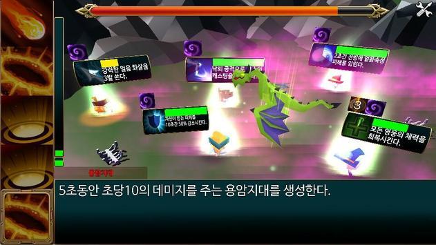 나는용이다 apk screenshot