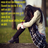 Love - Romantic Shayari - Poetry icon