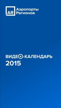 AR Calendar 2015 poster