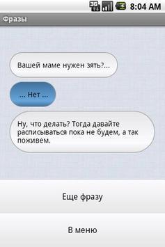 Сообщения для знакомства