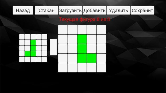 Тетрио apk screenshot