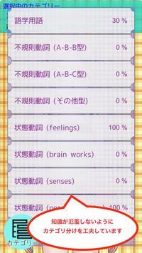 英語学習2D screenshot 3