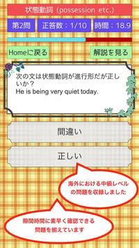 英語学習2D screenshot 1