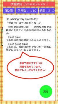 英語学習2D screenshot 2