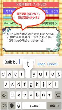 英語学習2D screenshot 4