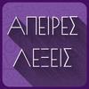 ΑΠΕΙΡΕΣ ΛΕΞΕΙΣ icon