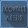 ΣΚΟΡΠΙΕΣ ΛΕΞΕΙΣ icon