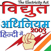The Electricity Act 2003 icon