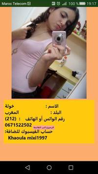 بروفيل العرب: واتساب & PRANK screenshot 4