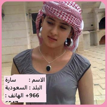 بروفيل العرب: واتساب & PRANK poster