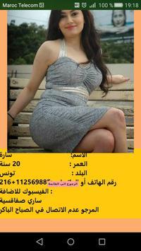 بروفيل العرب: واتساب & PRANK screenshot 2