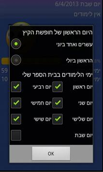 הספירה לחופש screenshot 1