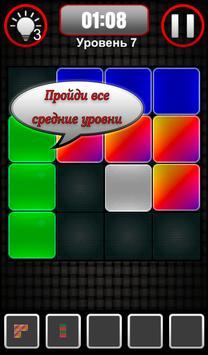 Whole cube - Блочная головоломка apk screenshot