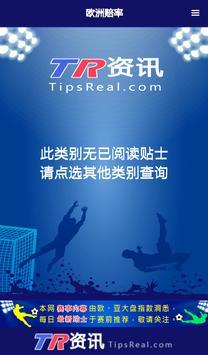 TR资讯平台 apk screenshot