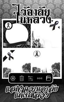 แต่งรูปโปรไฟล์สีดำ ติดริบบิ้นดำโบว์ดำ Black Ribbon screenshot 3