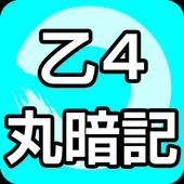 乙種第4類 すいーっと丸暗記ノート icon