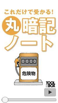 乙種第4類 すいーっと丸暗記ノート poster
