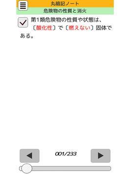 乙種第4類 すいーっと丸暗記ノート apk screenshot