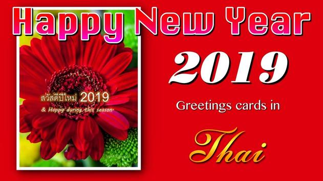 Happy new year sms greeting cards 2019 for android apk download happy new year sms greeting cards 2019 screenshot 11 m4hsunfo