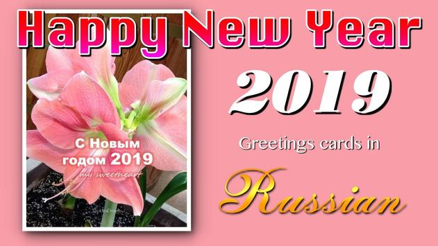 Happy new year sms greeting cards 2019 for android apk download happy new year sms greeting cards 2019 screenshot 7 m4hsunfo