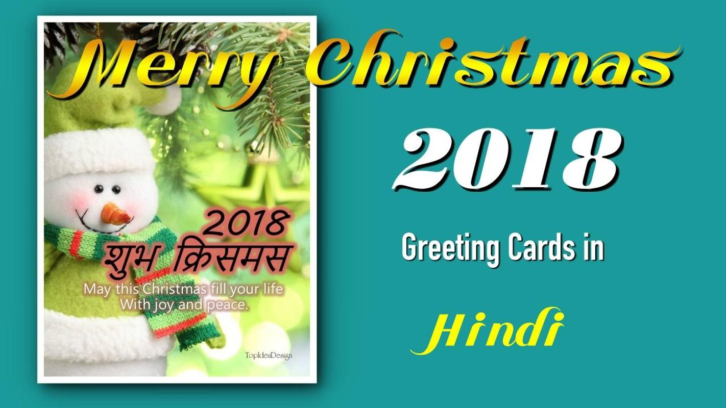 Merry Christmas SMS Greeting Cards 2018 for Android - APK Download