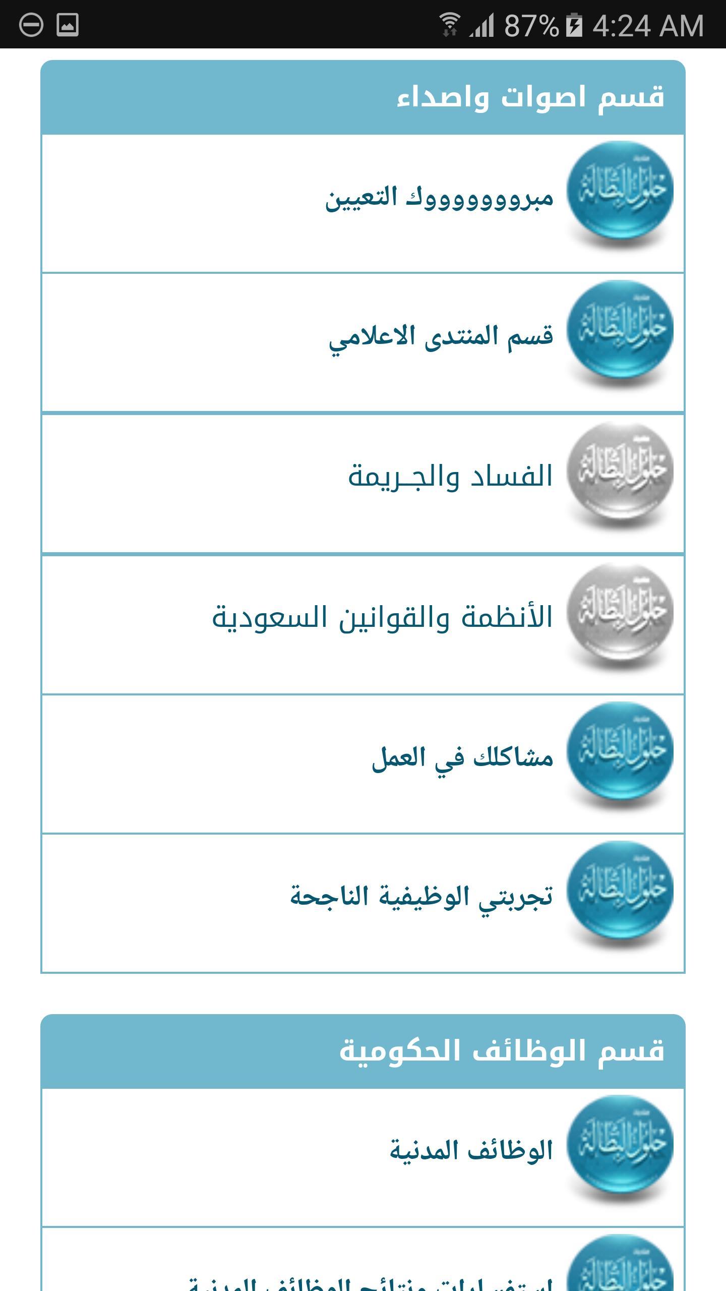 حلول البطالة الشرقية - Images Gallery