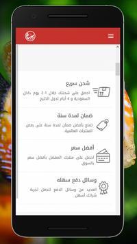 متجر الاسماك screenshot 1