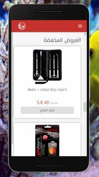 متجر الاسماك screenshot 2