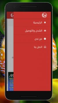 متجر الاسماك screenshot 4