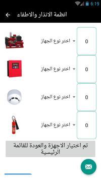 Toreen for safety apk screenshot