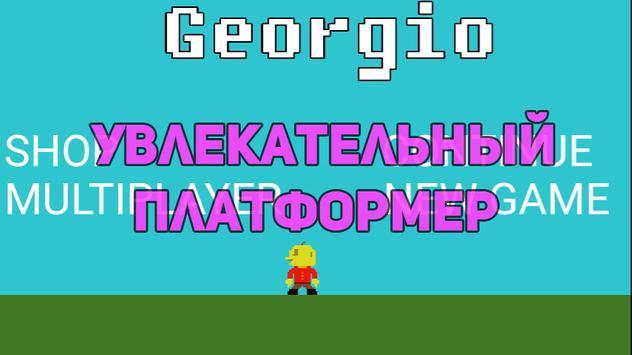 Georgio DTF - Георгио screenshot 2