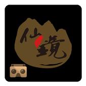 仙鏡 icon