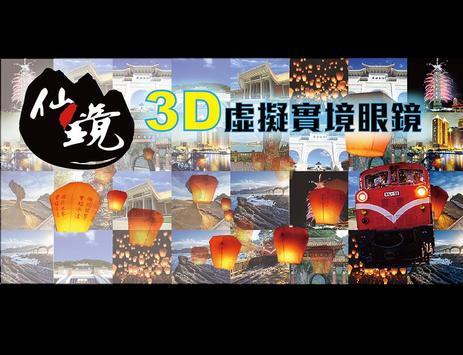 仙鏡 poster