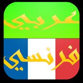 مترجم عربي فرنسي ناطق صوتي icon