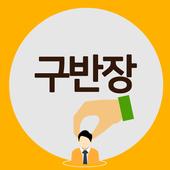 구반장일당(가맹점) icon