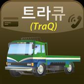 화물배송DMII(DeMo트라큐_DMTraQII) icon