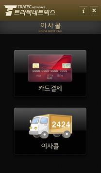 화물배송DMII(DeMo트라큐_DMTraQII) screenshot 2