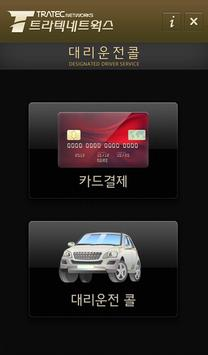 화물배송DMII(DeMo트라큐_DMTraQII) screenshot 3