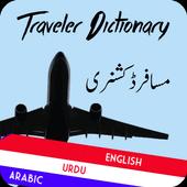 Traveler Dictionary English, Urdu and Arabic icon