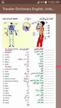 Traveler Dictionary English, Urdu and Arabic screenshot 5